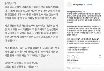 Seungri shares a message with fans about why he's leaving the industry